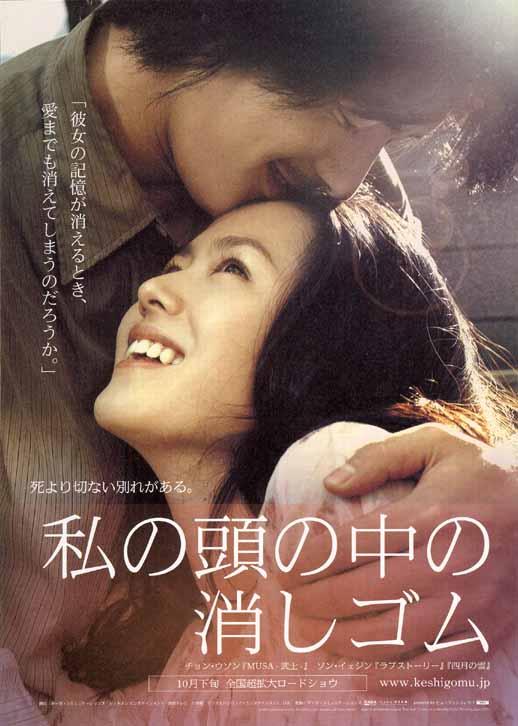 私の頭の中の消しゴム【韓国映画】感想・レビュー …